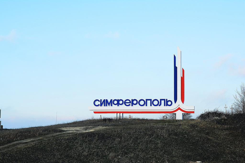 Стела на въезде в Симферополь