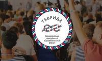 Ялтинцев приглашают на Всероссийские молодёжные образовательные форумы