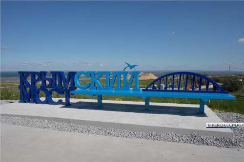 У моста через Керченский пролив установили скамейку с логотипом