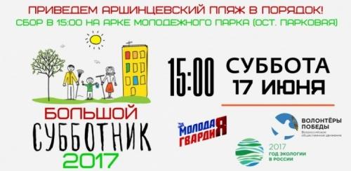 Керченские волонтеры зовут местных жителей присоединиться к субботнику на Аршинцевском пляже
