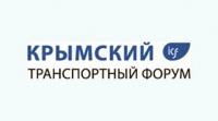 Четвертый Крымский транспортный форум пройдет 29-30 июня в Алуште