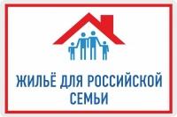 Первый дом по программе «Жильё для российской семьи» в Алуште появится к концу этого года