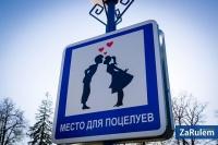 В аэропорту Симферополя появились «Места для поцелуев»
