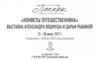 В Ялте откроется выставка Александра Воцмуша и Даши Рыбиной