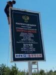 Под Евпаторией туристам официально запретили съезжать с асфальта на грунтовку