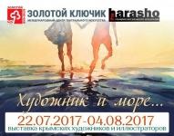 В Евпатории откроется выставка работ, посвящённая памяти Айвазовского