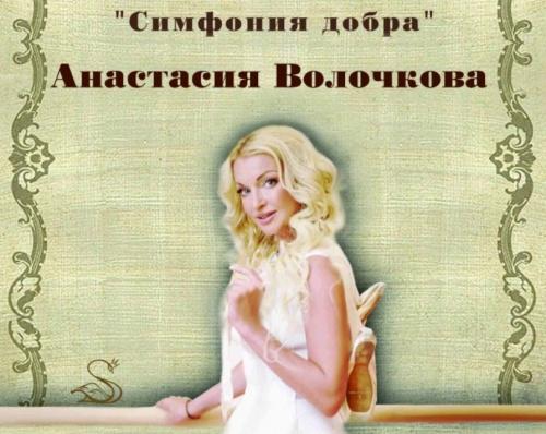 Волочкова выступит с благотворительным концертом в Евпатории