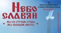 Международный фестиваль духовно-патриотической песни «Небо славян» открылся в Севастополе