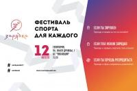 В Евпатории пройдет масштабный фестиваль «Зарядка»