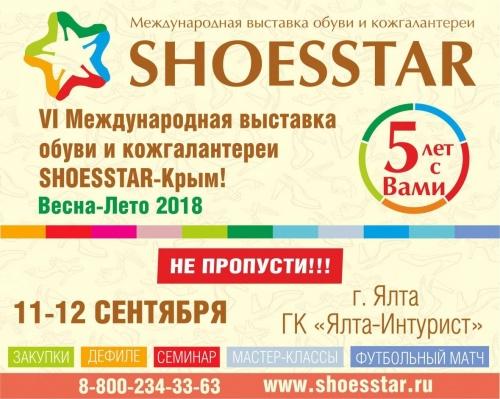 В Ялте пройдет Международная выставка обуви SHOESSTAR-Крым