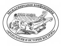 В Керчи прошла международная научно-практическая конференция «Археология и история Боспора»