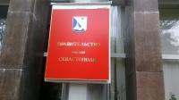 Севастопольские власти создают Центр государственной кадастровой оценки