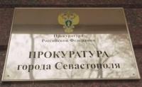 Севастопольская прокуратура за полгода выявила более 180 коррупционных нарушений