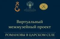Ливадийский дворец представит межмузейный проект «Романовы в Царском Селе»