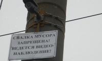В местах выявленных свалок в Керчи установили видеокамеры