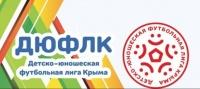 Юные керченские футболисты поборются за первенство