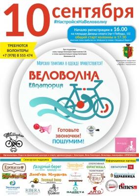10 сентября в Евпатории состоится велопарад под названием «Веловолна»