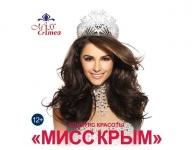 В Ялте пройдет фестиваль красоты «Мисс Крым-2017»