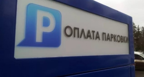 На стоянках у аэропорта «Симферополь» заработали паркоматы
