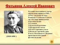 В Ялте состоится литературно-музыкальный вечер к 100-летию поэта Алексея Фатьянова