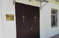 В Евпатории открылся ритуальный зал