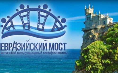 В Ялте пройдет II Ялтинский Международный кинофестиваль «Евразийский мост»