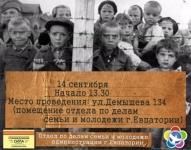 В Евпатории пройдет фотовыставка «Угроза фашизма – уроки истории»