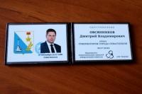 Дмитрию Овсянникову вручено удостоверение об избрании Губернатором Севастополя