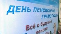 В Ялте прошел Единый день пенсионной грамотности для учащейся молодежи