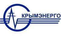 «Крымэнерго» с начала года инвестировало почти 1,5 млрд рублей в модернизацию энергообъектов