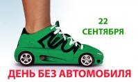 """22 сентября в Крыму пройдет акция """"День без автомобиля"""""""