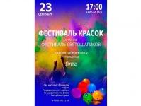 В Ялте пройдет фестиваль красок
