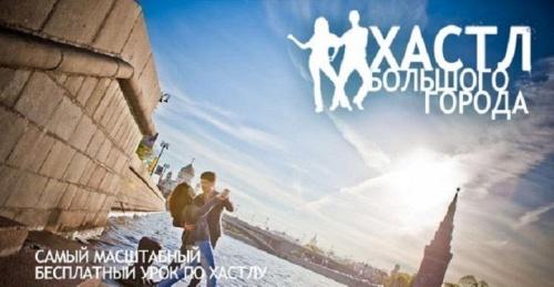 Танцевальный фестиваль «Хастл большого города» пройдет в Севастополе