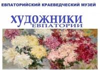 В Евпатории открывается выставка «Художники Евпатории»