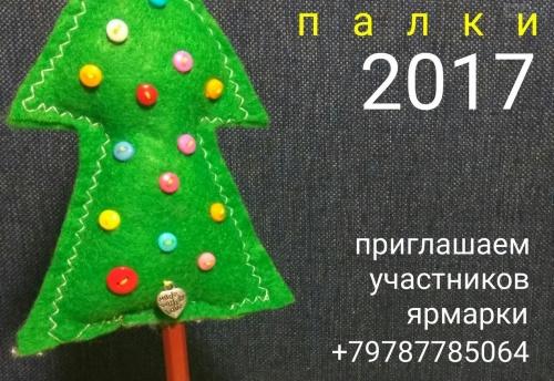 """В Ялте готовятся к фестивалю """"Елки-Палки"""""""