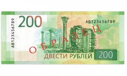 Центробанк представил 200-рублевую банкноту с Севастополем