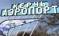 Керченский аэропорт на днях паспортизирует взлетную полосу