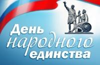 Дню народного единства в Севастополе посвятят физкультурно-спортивный фестиваль
