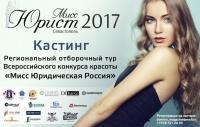 "В Севастополе проходит кастинг на ""Мисс Юрист 2017"""