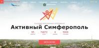 На сайте «Активный Симферополь» подвели итоги голосований на тему по организации досуга