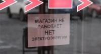 Симферополь частично обесточат на два дня