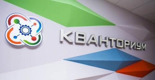 Евпаторийский детский технопарк «Кванториум» выиграл субсидию минобразования РФ