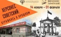 В «Херсонесе Таврическом» открыли бесплатную выставку в честь 100-летия революции