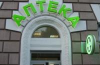 Сотрудникам госпредприятия «Севастопольская аптечная сеть» задолжали около 2 млн рублей