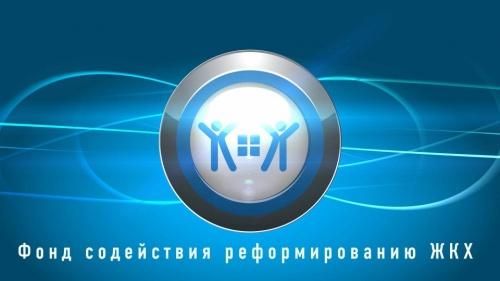 Фонд содействия реформированию ЖКХ выделит Севастополю 400 млн рублей