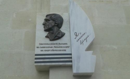 Памятную доску Высоцкому в Севастополе откроют 28 ноября