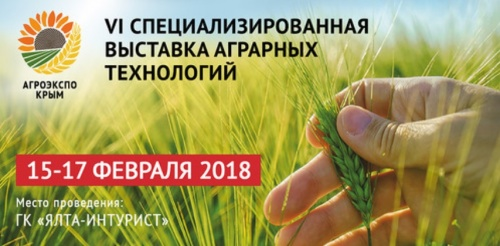 В Ялте состоится V ежегодная выставка аграрных технологий «АгроЭкспоКрым»