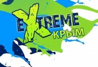 Фестиваль «Extreme Крым – 2018» будет длиться три месяца