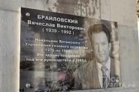 «Крымгазсети» установили мемориальную доска памяти экс-главы Ялтинского управления газового хозяйства