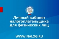 Почти 370 тысяч жителей Республики Крым подключились к личному кабинету налогоплательщика